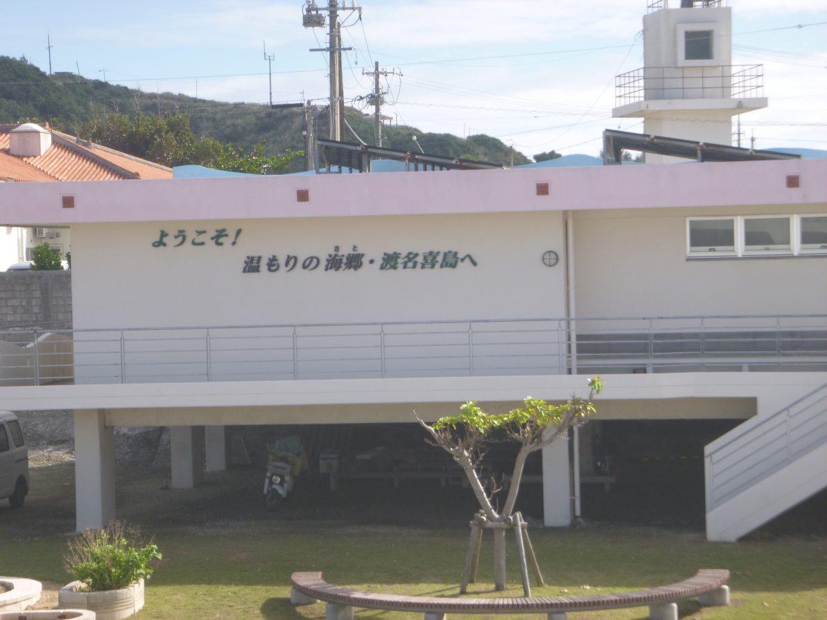 渡名喜島1.
