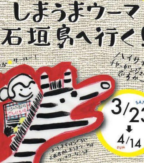 うちまゆみこ展覧会