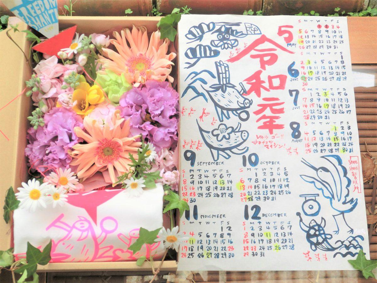 令和元年カレンダー