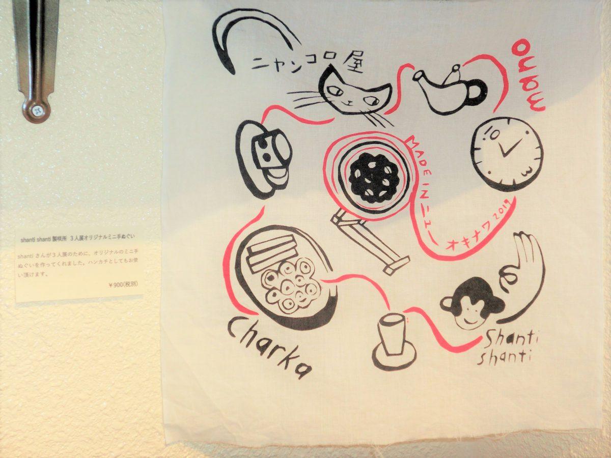 おかしな3人展『ネコとサルのお茶会』