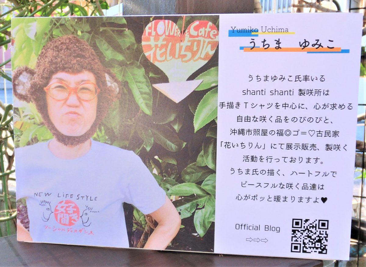 shanti shanti2021カレンダー展