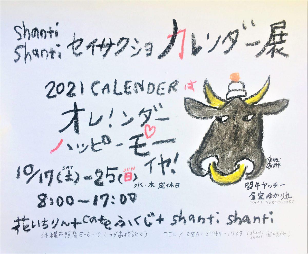 shanti shanti製咲所2021カレンダー展